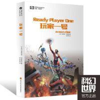 玩家一号(此版本已无货,已出新版) (美)克莱恩,刘宇韬 四川科技出版社
