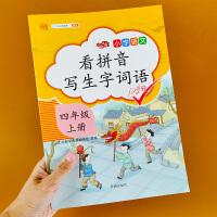 看拼音写词语四年级上册语文 人教部编版