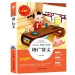 增广贤文 教育部新课标推荐书目-人生必读书 名师点评 美绘插图版