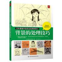 日本漫画手绘技法经典教程15:背景的处理技巧