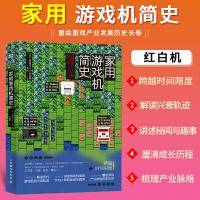 家用游戏机简史 核心游戏玩家之书 讲述游戏机背后不为人知的秘闻与趣事 世界文化游戏二次元文化主机文化PS4NS解读游戏机