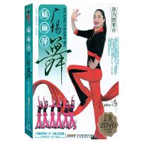 新华书店正版 杨丽萍广场舞DVD 因为爱着你中老年减肥健身操2DVD教材光盘碟片
