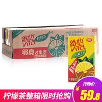 维他奶柠檬味茶饮料250ml*24盒整箱真茶真柠檬果汁清爽茶饮品批发