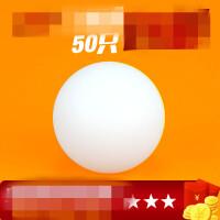 无标三星级新材料40+乒乓球专业乒乓球多球训练用球50只ppq