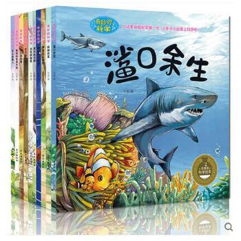 奇妙的科学全套10册 海底世界海底大探险绘本昆虫动物十万个为什么
