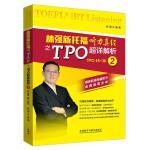 林强新托福听力真经之TPO超详解析2 林强 编著 外语教学与研究出版社 9787513566667