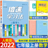 倍速学习法七年级上册数学教材解读人教版