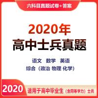 2021年军队院校考试真题 高中生士兵军考试题2020年部队考学资料