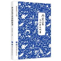 【新书店正版】外交官学汉语的故事 虞启龙 世界图书出版公司