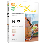 XM-36-(16教育部)受欢迎的全民健身项目指导用书:网球(四色)【18#】 周洪生 9787547222331 吉