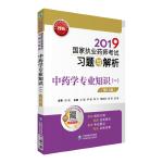 2019国家执业药师考试习题与解析 中药学专业知识(一)(第十一版)