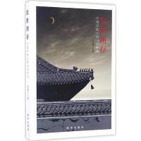 危世图存:中国历目前的15次中兴 冯敏飞 著