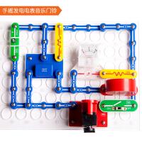 男孩儿童玩具物理早教电子积木2588拼3288拼插益智电路拼装