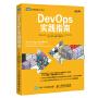 DevOps实践指南 IT运维名著凤凰项目姊妹篇 现代企业数字化转型