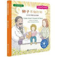 儿童情绪管理与性格培养绘本--狮子不怕打针:关于孩子看医生的故事(美国心理学会独家授权!绿色印刷安全