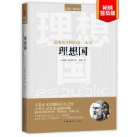 【新书店正版】理想国 柏拉图 中国华侨出版社