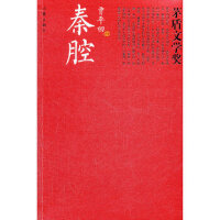 【新书店正版】秦腔(茅奖书系),贾平凹,作家出版社9787506361804