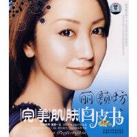丽颜坊完美肌肤白皮书(书+DVD)