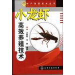 水产致富技术丛书--小龙虾高效养殖技术