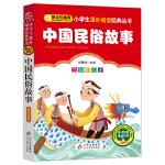 中国民俗故事(彩图注音版)小学生语文新课标必读丛书