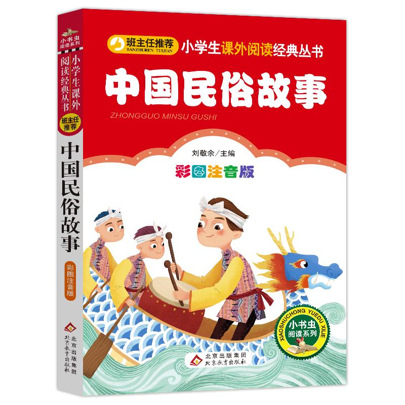 中国民俗故事(彩图注音版)小学生语文新课标必读丛书 全国名校班主任隆重推荐,专为孩子量身订做的阅读书目。畅销10年,经久不衰,发行量超过7000万册,中国小学生喜爱的图书之一。