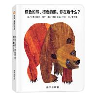 信谊宝宝起步走-棕色的熊、棕色的熊,你在看什么?