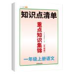 2021新版知识集锦一年级上册语文人教版同步重点知识解读小学1年级上册语文知识点清单