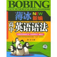 【旧书二手书正版8成新】薄冰新编高中英语语法 薄冰 世界知识出版社 9787501226429