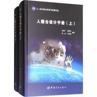 人整合设计手册(2册) 中国宇航出版社