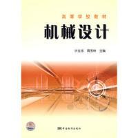 高等学校教材 机械设计 9787506653428 许立忠,周玉林 中国标准出版社