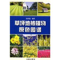 草坪地被植物原色图谱 孙吉雄,白小明 金盾出版社