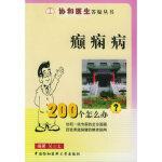 癫痫病200个怎么办 吴立文 中国协和医科大学出版社