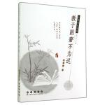 正版-H-教于困窘不为迟 王帮阁,张玉新 9787544533225 长春出版社