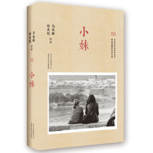 """小妹(一封写给女儿的""""爱之情书"""",一份两代之间的缘分见证,特别收录""""小妹""""四色印刷家庭影像簿!)"""