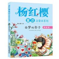 杨红樱童话注音本系列・偷梦的影子