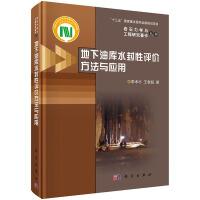 地下油库水封性评价方法与应用