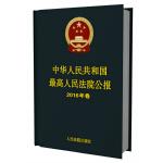 中华人民共和国最高人民法院公报(2016年卷)