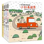 暖房子游乐园・小卡车系列(全4册)