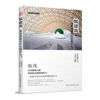 纸建筑――建筑师能为社会做什么?(看普利兹克获奖大师坂茂,如何化普通为神奇,纸也能造房子)