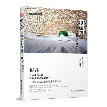 纸建筑——建筑师能为社会做什么?(看普利兹克获奖大师坂茂,如何化普通为神奇,纸也能造房子) 作为一个建筑师,我设计了美丽的建筑物。但同时,建筑师应该有社会责任。
