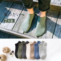 7双袜子男短袜夏季薄款男士纯棉袜短筒袜低帮吸汗黑色船袜男潮袜 均码(7双装)