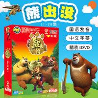 正版包邮熊出没动画片4DVD高清视频光盘碟片1-28集光头强央视卡通