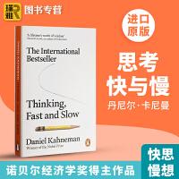 思考快与慢 快思慢想 英文原版 Thinking Fast and Slow改变思维方式 丹尼尔卡尼曼Daniel Ka