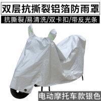 加厚自行车防尘罩防雨罩电动车单车车衣防晒罩遮雨罩踏板摩托车罩