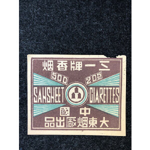 民国时期 大东烟厂出品《三一牌香烟》广告宣传画一枚