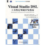 【新书店正版】Visual Studio DSL工具特定领域开发指南,(美)库克・斯蒂夫 ,Visual Studio