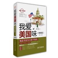 我爱美国味:地道美语发音速学指南(美音版),谭莉著,水利水电出版社9787517029762