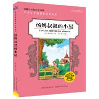 【正版全新直发】汤姆叔叔的小屋 斯托夫人 9787537681124 河北少年儿童出版社