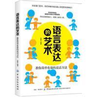 语言表达的艺术 9787518052882 中国纺织出版社 赵磊