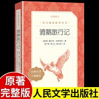 骑鹅旅行记(《语文》推荐阅读丛书 快乐读书吧 六年级下册 人民文学出版社)